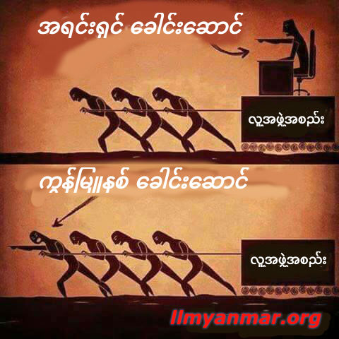 leadership_ burmese